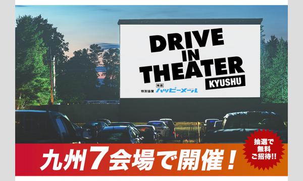【抽選で無料ご招待】人気ゲーム機が当たる抽選会も開催!DRIVE IN THEATER KYUSHU@福岡