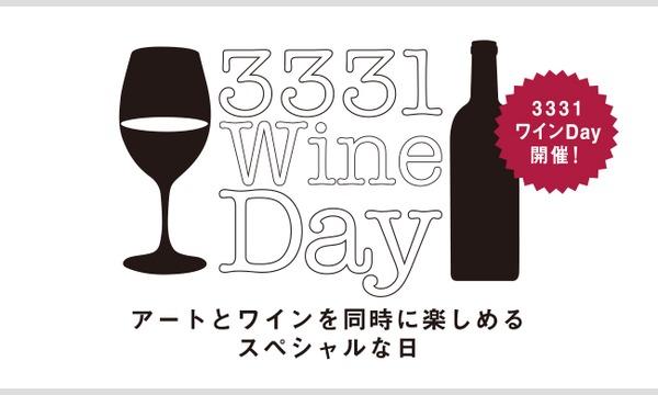 3331ワインDay イベント画像1