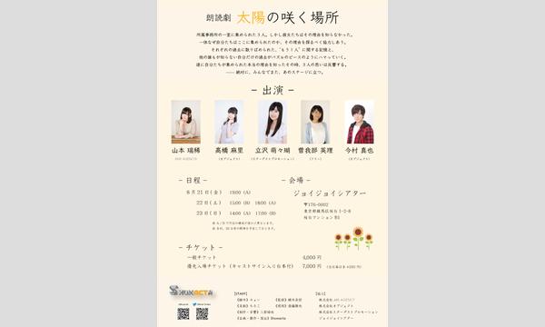 朗読劇 太陽の咲く場所 23日(日) 17:00公演 イベント画像2