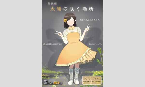 朗読劇 太陽の咲く場所 22日(土) 15:00公演 イベント画像1