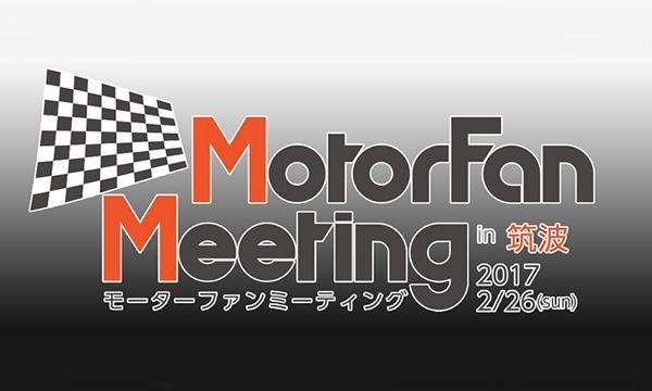 モーターファン・ミーティング in 筑波 入場引換券 イベント画像1