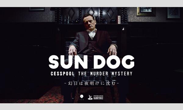 フーダニットのSUN DOG -幻日は夜明けに沈む-(特別公演)イベント