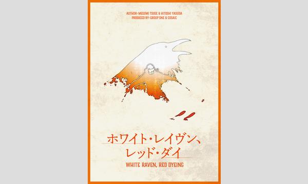 フーダニットのホワイト・レイヴン、レッド・ダイ(4月後半)イベント