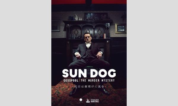 SUN DOG -幻日は夜明けに沈む-(特別公演) イベント画像2