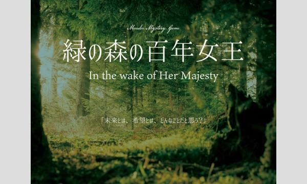 フーダニットの緑の森の百年女王(10月前半)イベント