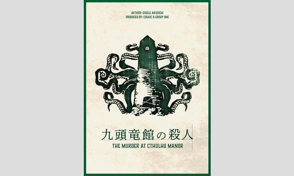 フーダニットの九頭龍館の殺人(2月中旬〜下旬)イベント