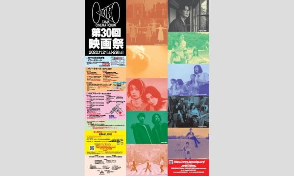 第30回 映画祭 TAMA CINEMA FORUM チケット(先着) イベント画像1