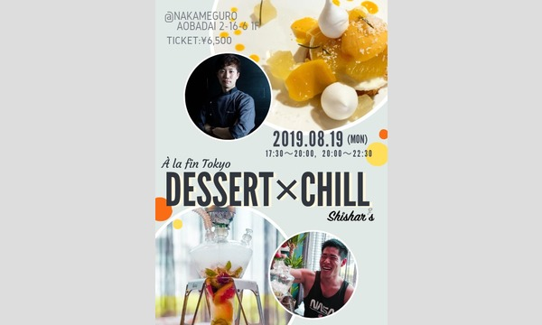 Dessert×Chill デザートとシーシャで作る新しい食のエンタメイベント!! イベント画像1