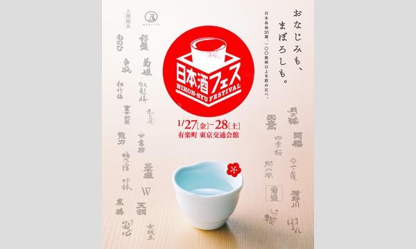 日本酒フェス2017 イベント画像1