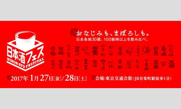 日本酒フェス2017 イベント画像2