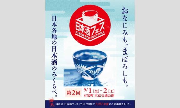 第2回 日本酒フェス2017 イベント画像1