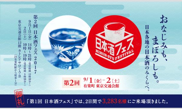 第2回 日本酒フェス2017 イベント画像2