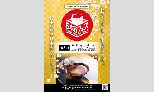 人形町酒店presents 第3回 日本酒フェス2018