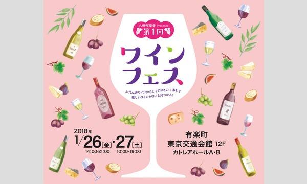 人形町酒店presents 第1回『ワインフェス』 in東京イベント