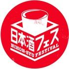 日本酒フェス2017 イベント販売主画像