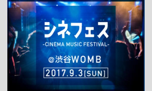 シネフェス -CINEMA MUSIC FESTIVAL- イベント画像1