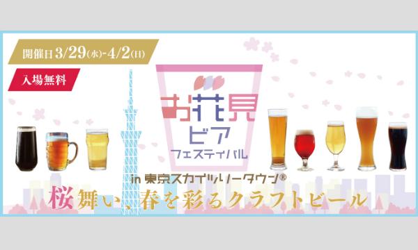 お花見ビアフェスティバル in 東京スカイツリータウン in東京イベント