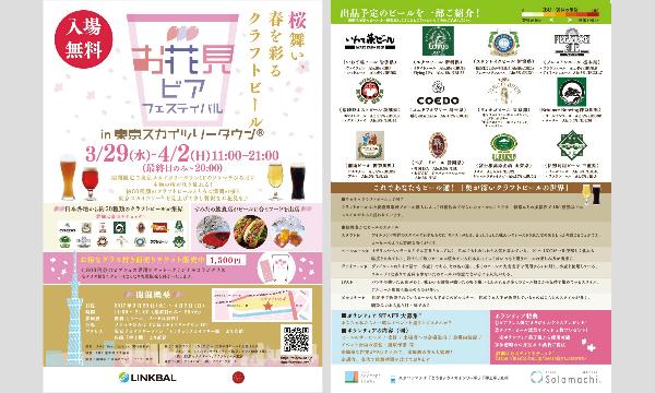 お花見ビアフェスティバル in 東京スカイツリータウン イベント画像2