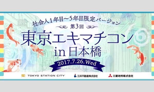 第3回 東京エキマチコン in東京イベント