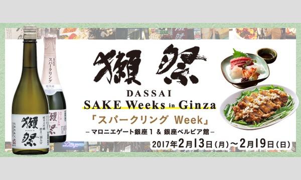 【第2弾】スパークリング Week(2/13-19) 「獺祭 SAKE Weeks in Ginza」