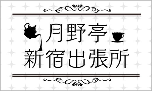 月野亭新宿出張所 in東京イベント