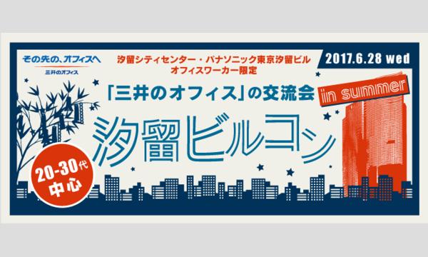 『三井のオフィス』の交流会 in summer 汐留ビルコン イベント画像1