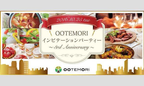 OOTEMORI インビテーションパーティー~3rdANNIVERSARY~ イベント画像1