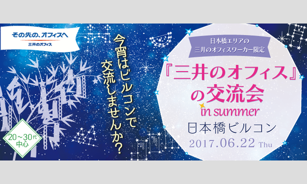『三井のオフィス』の交流会 in summer 日本橋ビルコン イベント画像1