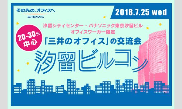 『三井のオフィス』の交流会 汐留ビルコン イベント画像1