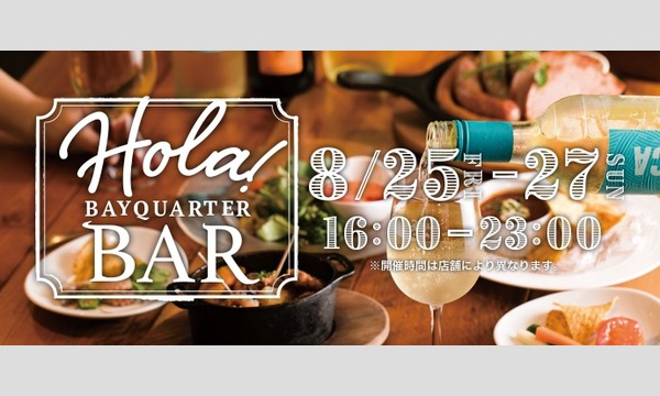 Hola! BAYQUARTER BAR in神奈川イベント