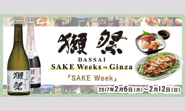 【第1弾】SAKE Week(2/6-12) 「獺祭 SAKE Weeks in Ginza」