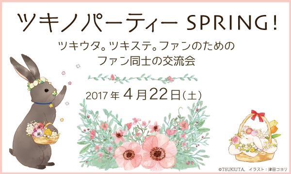 ツキノパーティーSPRING! in東京イベント