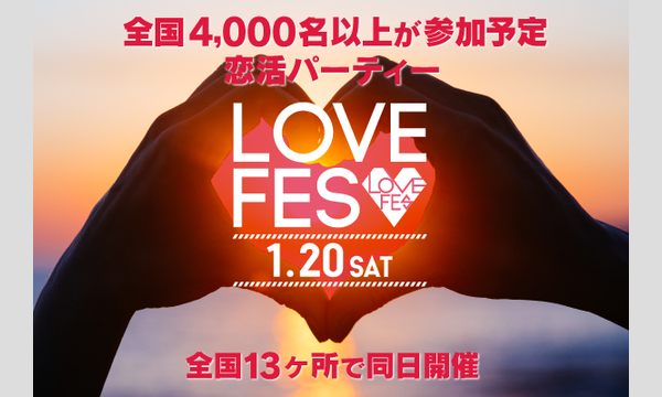 LOVE FES TOKYO!!【昼の部】 in東京イベント