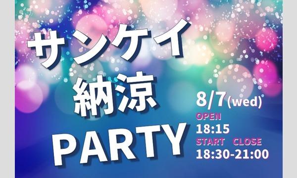 リンクバルのサンケイ納涼PARTYイベント