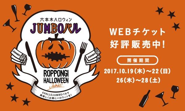 """六本木ハロウィン """"JUMBO"""" バル イベント画像1"""