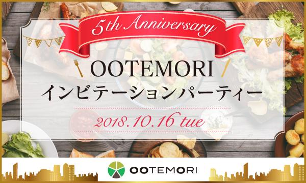 OOTEMORI インビテーションパーティー~5th Anniversary~ イベント画像1