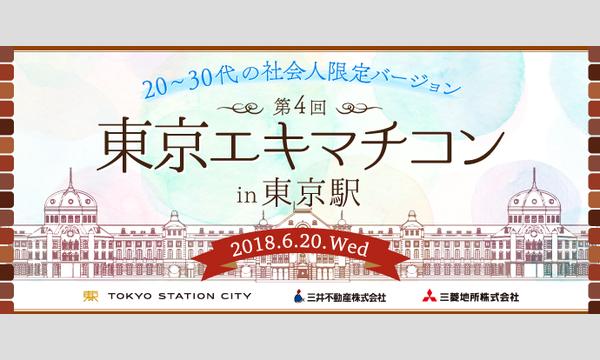 第4回 東京エキマチコン 【2次会募集用ページ】 イベント画像1