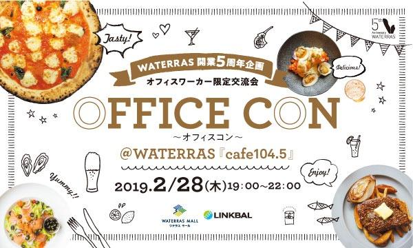 OFFICE CON ~オフィスコン~@WATERRAS  イベント画像1