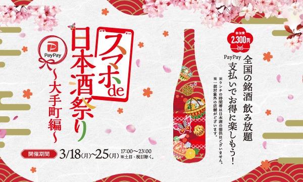 スマホde日本酒祭り ~大手町編~ イベント画像1