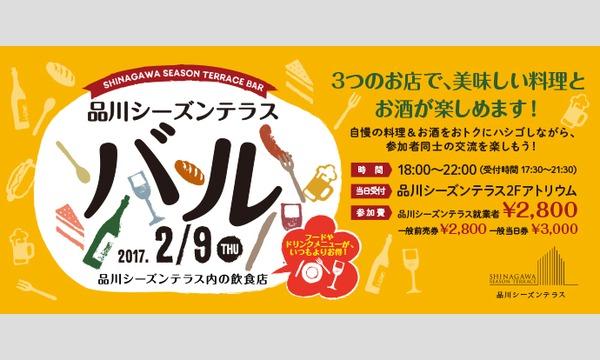 【2/9(木)】品川シーズンテラス・バル イベント画像1