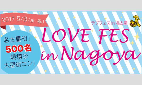 LOVE FES in Nagoya☆男女共に20~35歳限定☆5月3日(水・祝)~街コンジャパン主催~ in愛知イベント