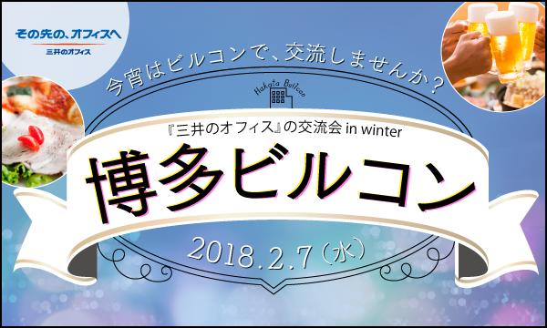 『三井のオフィス』の交流会 in winter 博多ビルコン イベント画像1