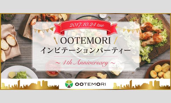 OOTEMORI インビテーションパーティー~4th Anniversary~ イベント画像1