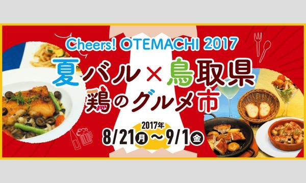 Cheers! OTEMACHI 2017 夏バル×鳥取県~鶏のグルメ市~ in東京イベント