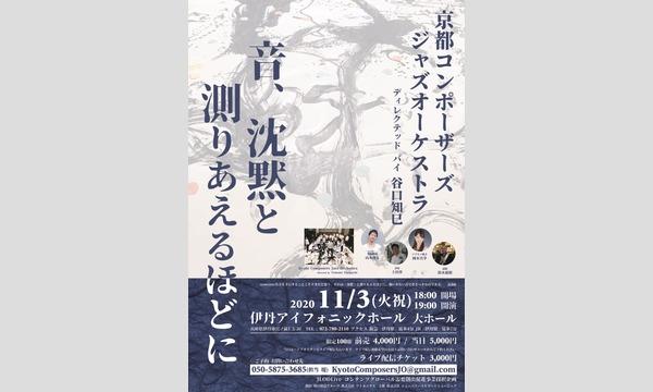 京都コンポーザーズ・ジャズ・オーケストラ・コンサート音、沈黙と測りあえるほどに イベント画像1