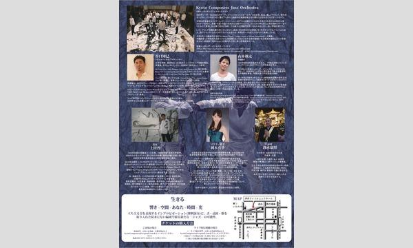 京都コンポーザーズ・ジャズ・オーケストラ・コンサート音、沈黙と測りあえるほどに イベント画像2