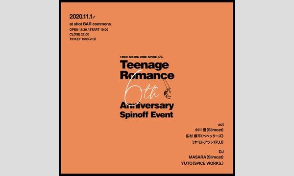 Teenage Romance -6th Anniversary- Spinoff Event イベント画像1