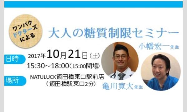 亀川寛大先生with小幡宏一先生 ワンパクドクターズ『大人の糖質制限セミナー』 イベント画像1