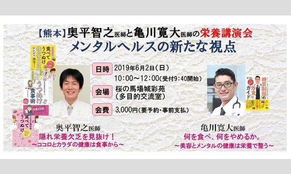 【熊本】奥平智之医師と亀川寛大医師の栄養講演会~メンタルヘルスの新たな視点~ イベント画像1