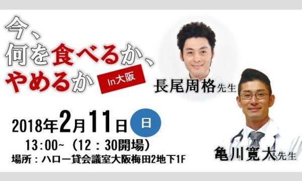 長尾周格先生&亀川寛大先生の「今、何を食べるか。そしてやめるか」 イベント画像1